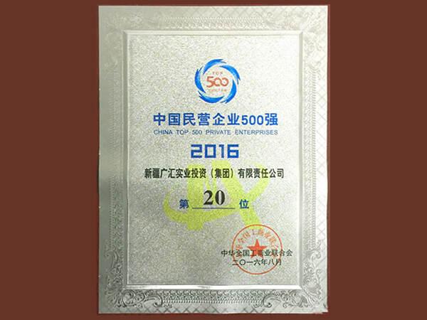 beplay官方下载苹果版beplay官方体育获得2016年中国民营企业500强第20位