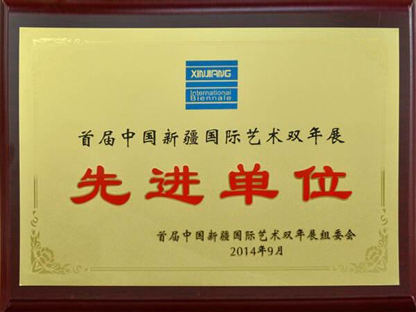 获得首届中国新疆国际艺术双年展先进单位