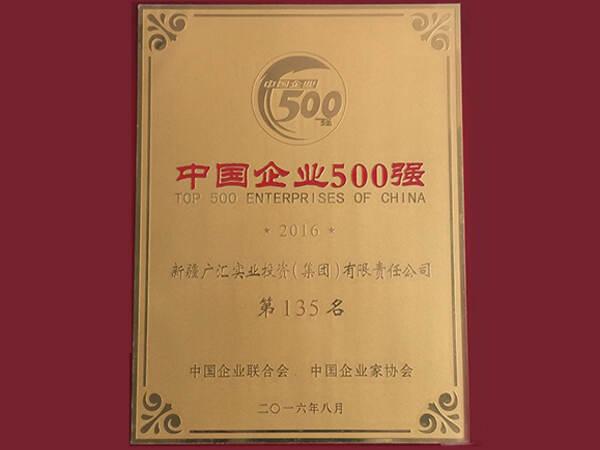 beplay官方下载苹果版beplay官方体育获得2016年中国企业500强第135位