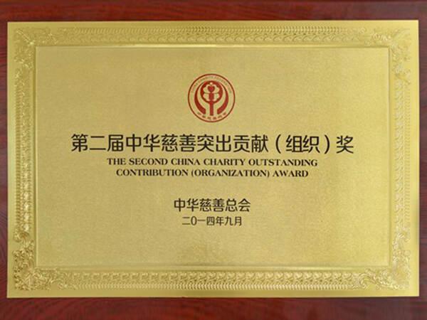 获得第二届中华慈善突出贡献(组织)奖