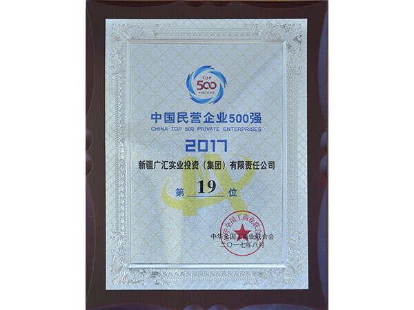 beplay官方下载苹果版beplay官方体育获得2017年中国民营企业500强第19位