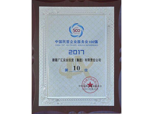 beplay官方下载苹果版beplay官方体育获得2017年中国民营企业服务业100强第10位